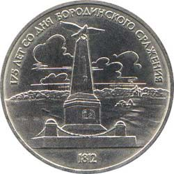 1 рубль 1987 175-летие Бородинского сражения (обелиск)