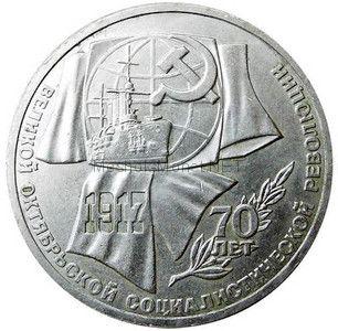 1 рубль 1987 70-летие Октябрьской Социалистической революции