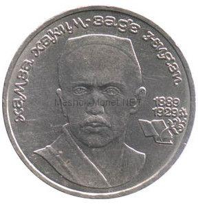 1 рубль 1989 100 лет со дня рождения Хамзы Ниязи