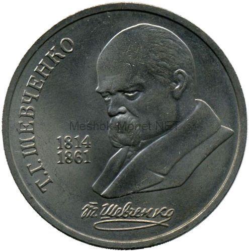1 рубль 1989 175 лет со дня рождения Т.Г. Шевченко