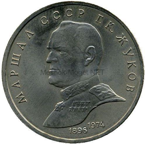 1 рубль 1990 Маршал Советского Союза Г.К. Жуков