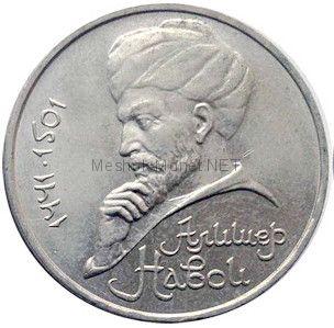 1 рубль 1991 550 лет со дня рождения тюркского поэта Алишера Навои