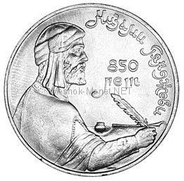 1 рубль 1991 850 лет со дня рождения поэта Низами Гянджеви