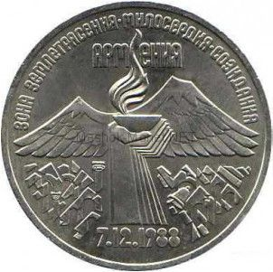 3 рубля 1989 Землетрясение в Армении. Годовщина трагедии