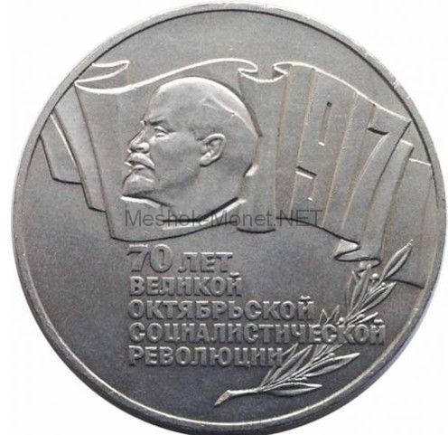 5 рублей 1987 70-летие Октябрьской Социалистической революции