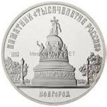 5 рублей 1988 Памятник «Тысячелетие России» в Великом Новгороде