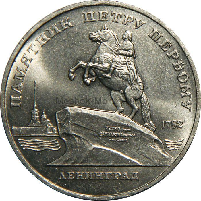 5 рублей 1988 Памятник Петру I в Ленинграде