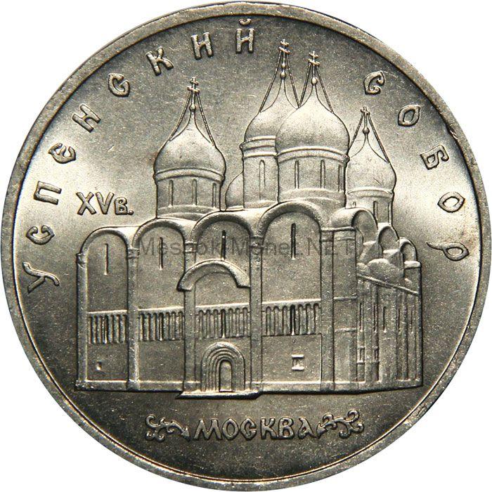 5 рублей 1990 Успенский собор Московского Кремля