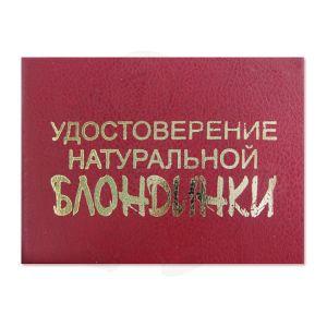 """Удостоверение """"Натуральной блондинки"""""""