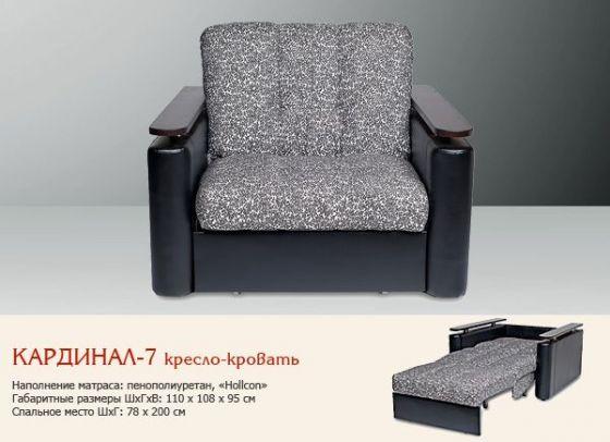 Кардинал-7 кресло-кровать