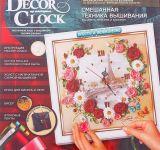 Набор для творчества Decor Clock, Danko Toys