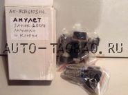 Комплект ключей и личинок для АМУЛЕТ  A11-8CB6105H4