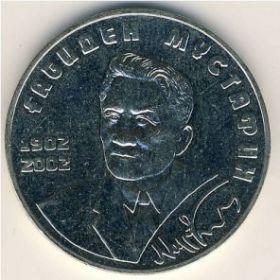 100 лет  со дня рождения Г.Мустафина 50 тенге Казахстан 2002