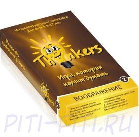 Логическая игра THINKERS 9-12 лет - Воображение