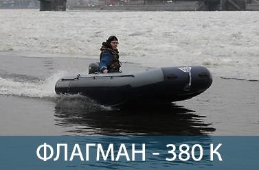 ФЛАГМАН 380 К