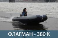 ФЛАГМАН 380 K