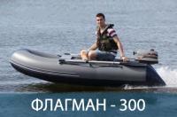 ФЛАГМАН 300