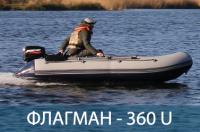 ФЛАГМАН 360 U