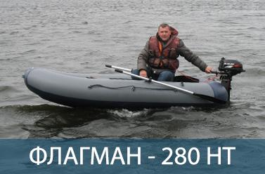 ФЛАГМАН 280 HT