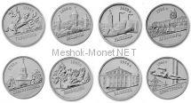 Приднестровье 2014 г. Серия Города Приднестровья набор из 8 монет