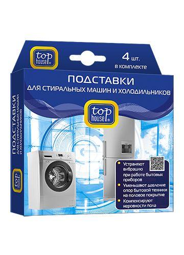 TOP HOUSE Подставки для стиральных машин и холодильников, 4 шт.