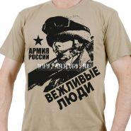 "футболка ""Вежливые люди"" песчанка"