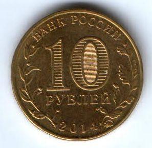 10 рублей 2014 г. Старый Оскол UNC