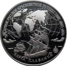 3 рубля 1993 г. Карта плавания