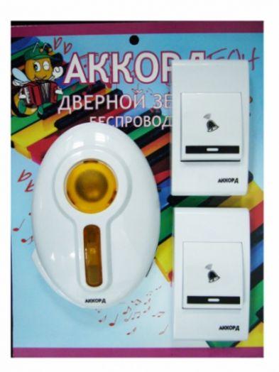Эл.звонок Аккорд D5620 дистанц (80м),2 кнопки