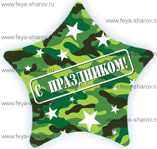 """Звезда камуфляж """"С праздником"""" 46 см"""