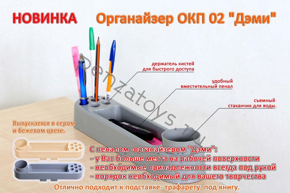 Органайзер-пенал Дэми для канцелярии ОКП 02