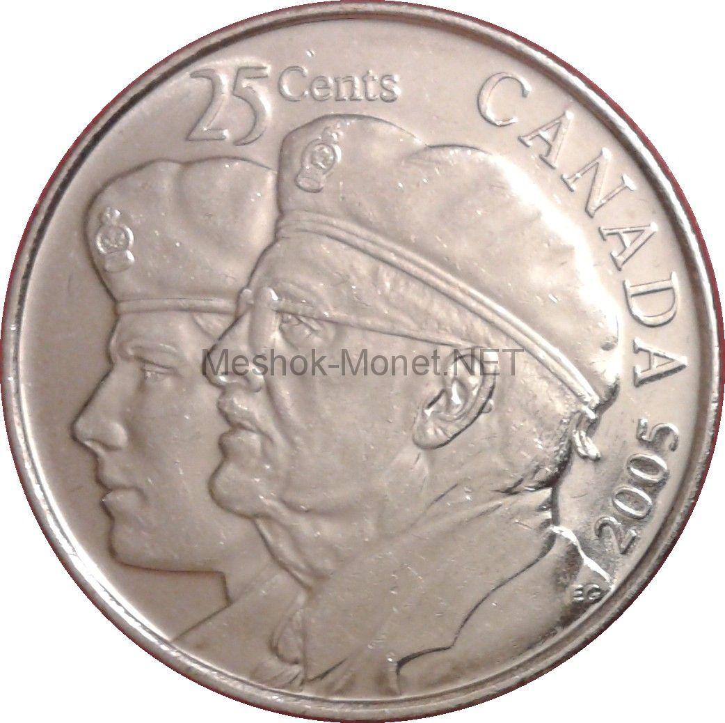 Канада 25 центов 2005 Ветераны