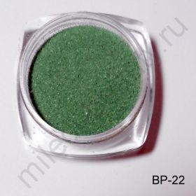 Бархатный песок, BP-22, спаржа