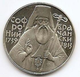 250 лет со дня рождения Софрония Врачанского, 1739-1813  5 левов Болгария 1989