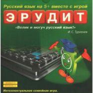 """Настольная игра """"Эрудит"""" лингвистическая игра для всей семьи"""