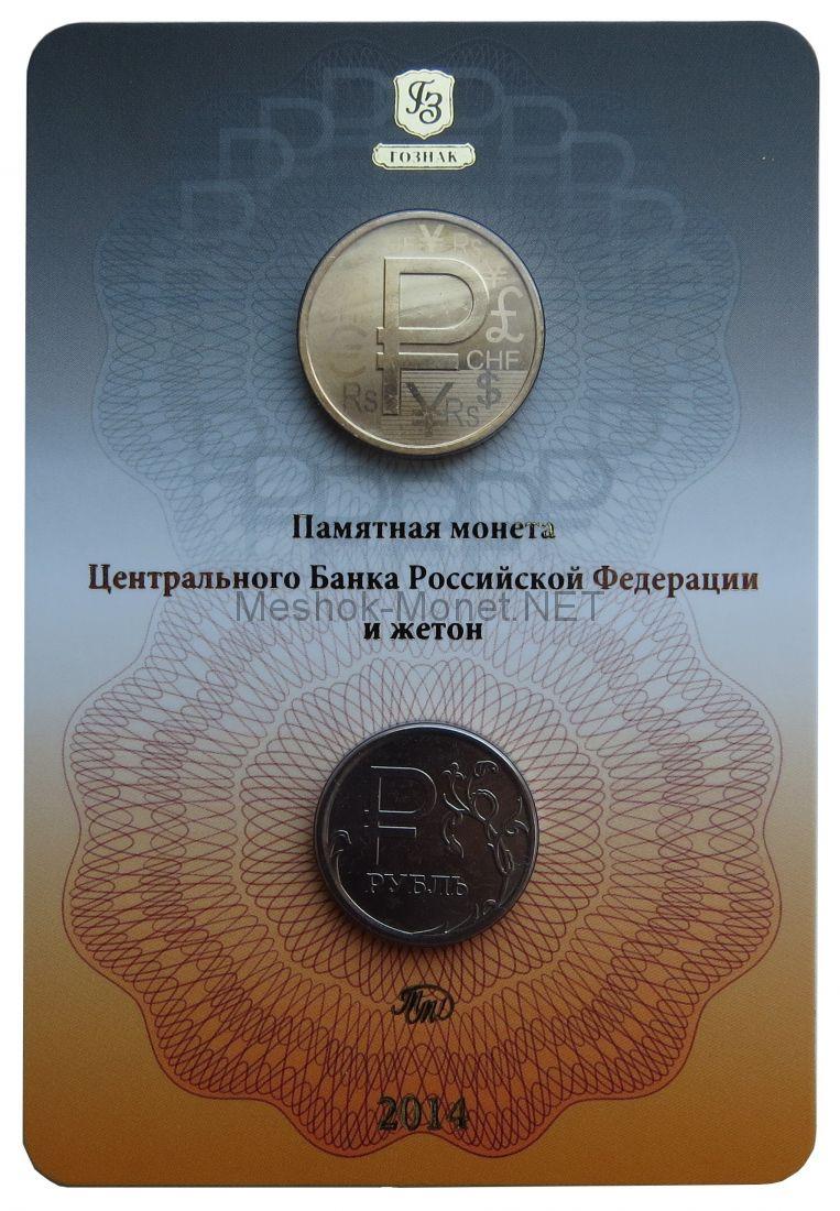 Официальный буклет гознак 1 рубль графическое обозначение рубля в виде знака