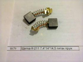 Щетки для электроинструмента