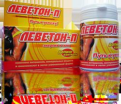 Леветон-П (60 таб.)