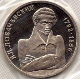 200 – летие со дня рождения Н. И. Лобачевского 1 рубль 1992 Пруф