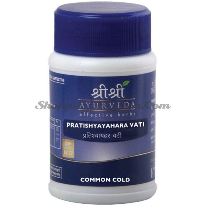 Пратишьяхара Вати против простуды Шри Шри Аюрведа (Sri Sri Ayurveda Pratishyayahara Vati)