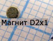 Магнит неодимовый 2х1 мм