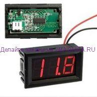 Вольтметр электронный V27T-DL Red (3.2-30V) 3.5-20в