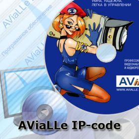 """AViaLLe IP-code Код активации одного IP устройства в ПО """"AViaLLe"""""""