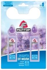 РАПТОР Гелевая секция от моли с запахом лаванды