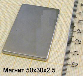 Магнит 50х30х2.5 мм