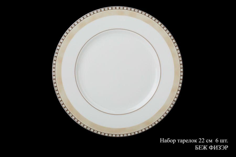 "Набор тарелок 22см. 6шт. ""Беж Физэр"""