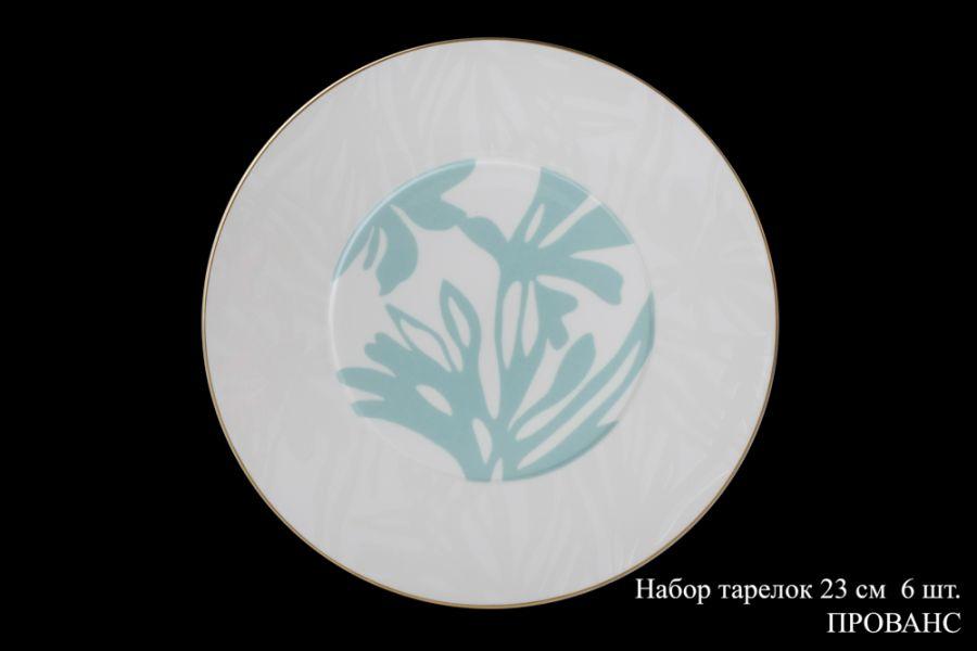 """Набор тарелок 23см. 6шт """"Прованс"""""""