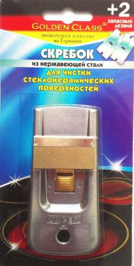 Golden Class Металлический скребок для чистки стеклокерамических плит+2 зап.лезвия