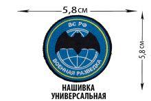 """нашивка """"Военная разведка"""""""
