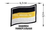 "нашивка ""Имперский флаг"""